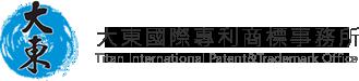 大東國際專利商標事務所